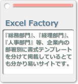 EXCEL FACTORY
